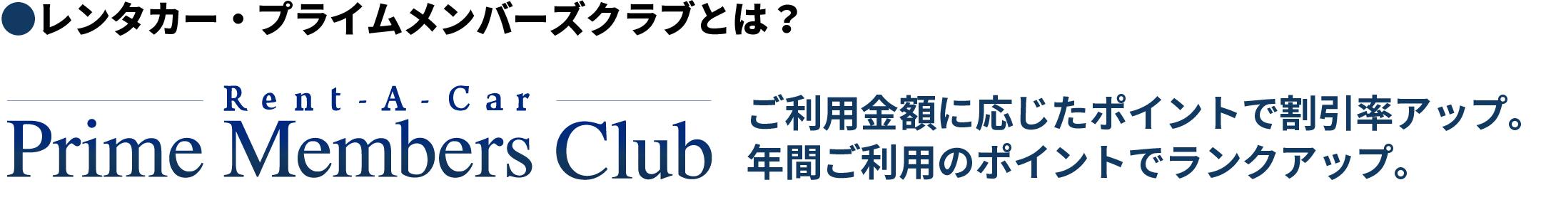 ●レンタカー・プライムメンバーズクラブとは?